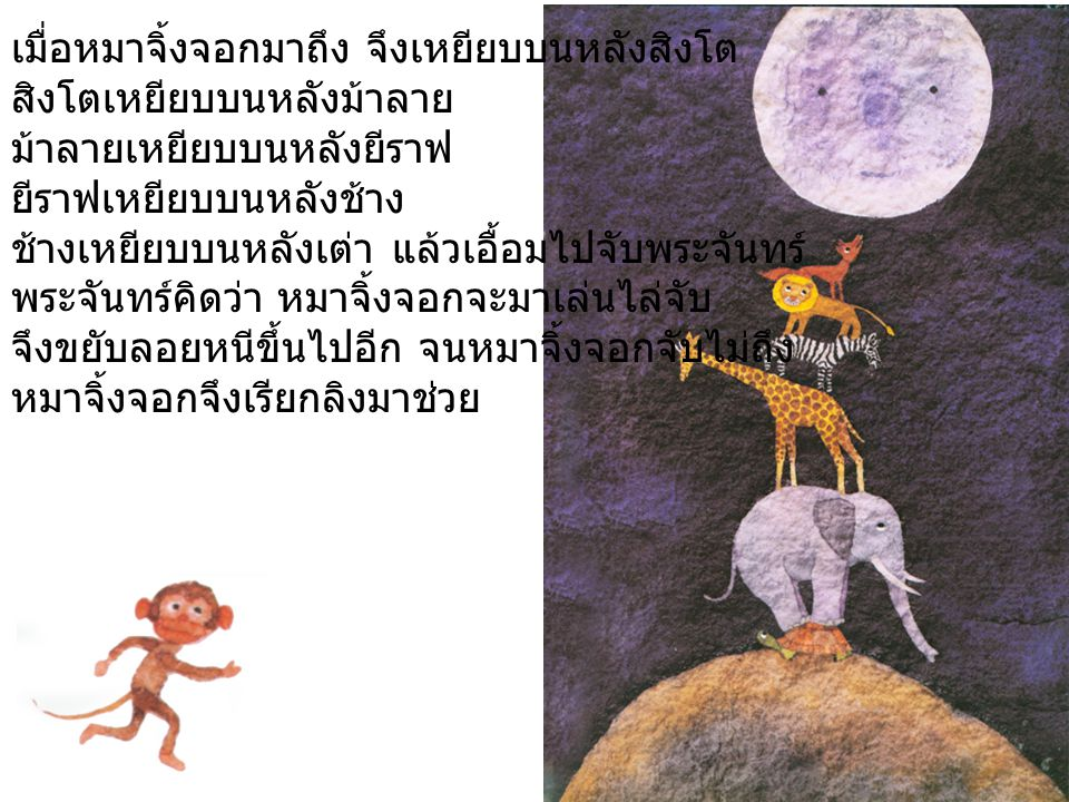 เมื่อหมาจิ้งจอกมาถึง จึงเหยียบบนหลังสิงโต สิงโตเหยียบบนหลังม้าลาย ม้าลายเหยียบบนหลังยีราฟ ยีราฟเหยียบบนหลังช้าง ช้างเหยียบบนหลังเต่า แล้วเอื้อมไปจับพร