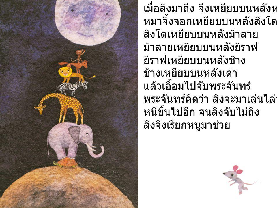 เมื่อลิงมาถึง จึงเหยียบบนหลังหมาจิ้งจอก หมาจิ้งจอกเหยียบบนหลังสิงโต สิงโตเหยียบบนหลังม้าลาย ม้าลายเหยียบบนหลังยีราฟ ยีราฟเหยียบบนหลังช้าง ช้างเหยียบบน