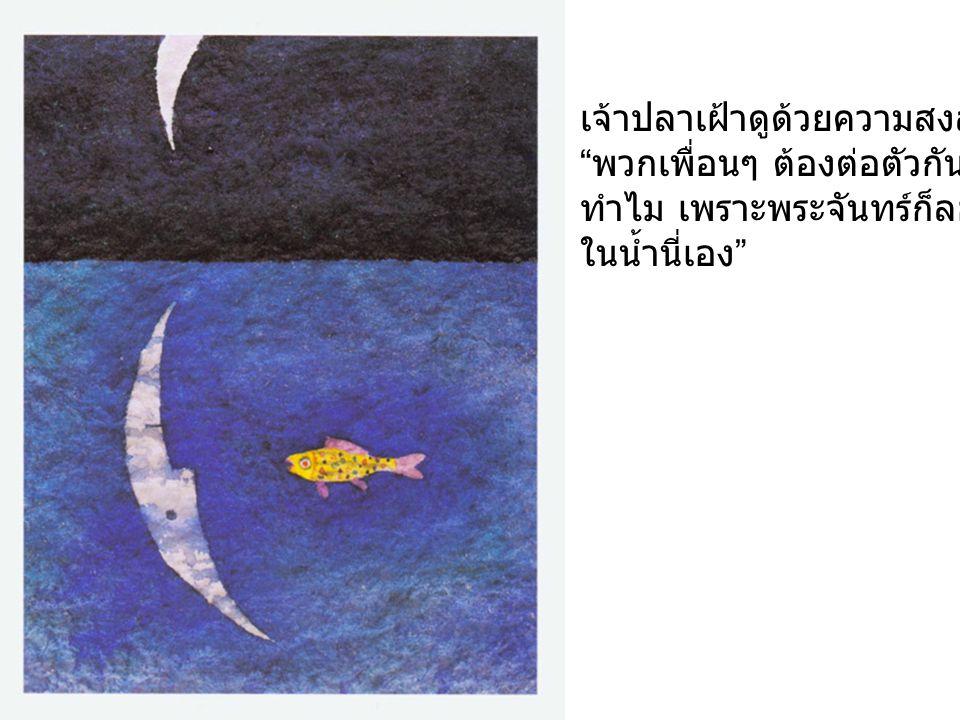 """เจ้าปลาเฝ้าดูด้วยความสงสัยว่า """" พวกเพื่อนๆ ต้องต่อตัวกันให้ลำบาก ทำไม เพราะพระจันทร์ก็ลอยอยู่ ในน้ำนี่เอง """""""