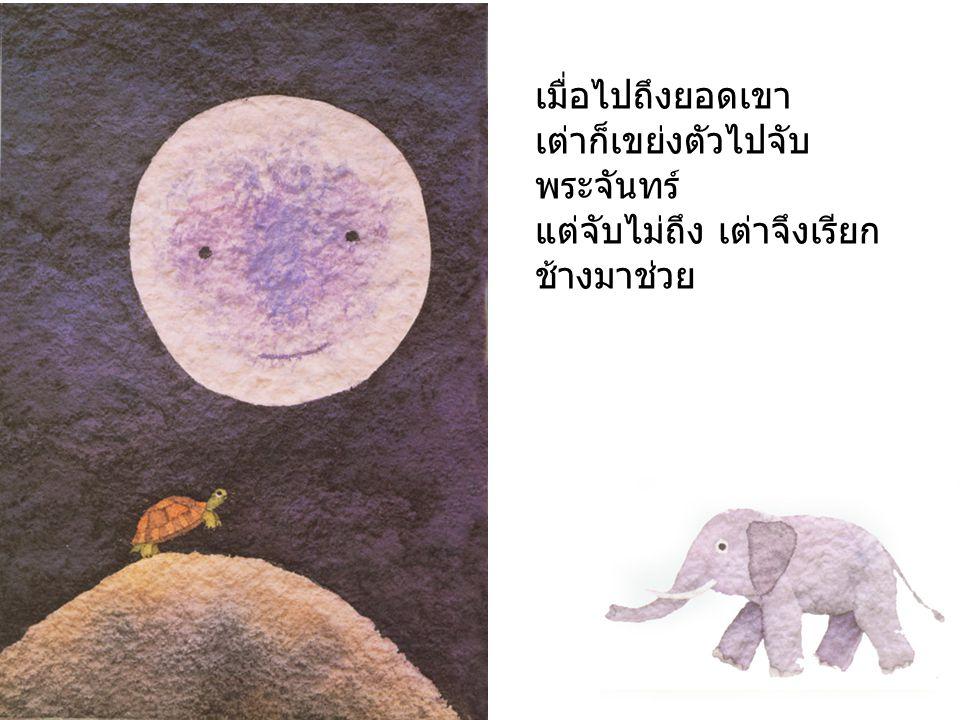 เมื่อช้างมาถึง จึงเหยียบบนหลังเต่า แล้วเอื้อมงวงไปจับพระจันทร์ พระจันทร์คิดว่า พวกสัตว์จะมาเล่นไล่จับ จึงขยับลอยหนีขึ้นไปจนช้างจับไม่ถึง ช้างจึงเรียกยีราฟมาช่วย