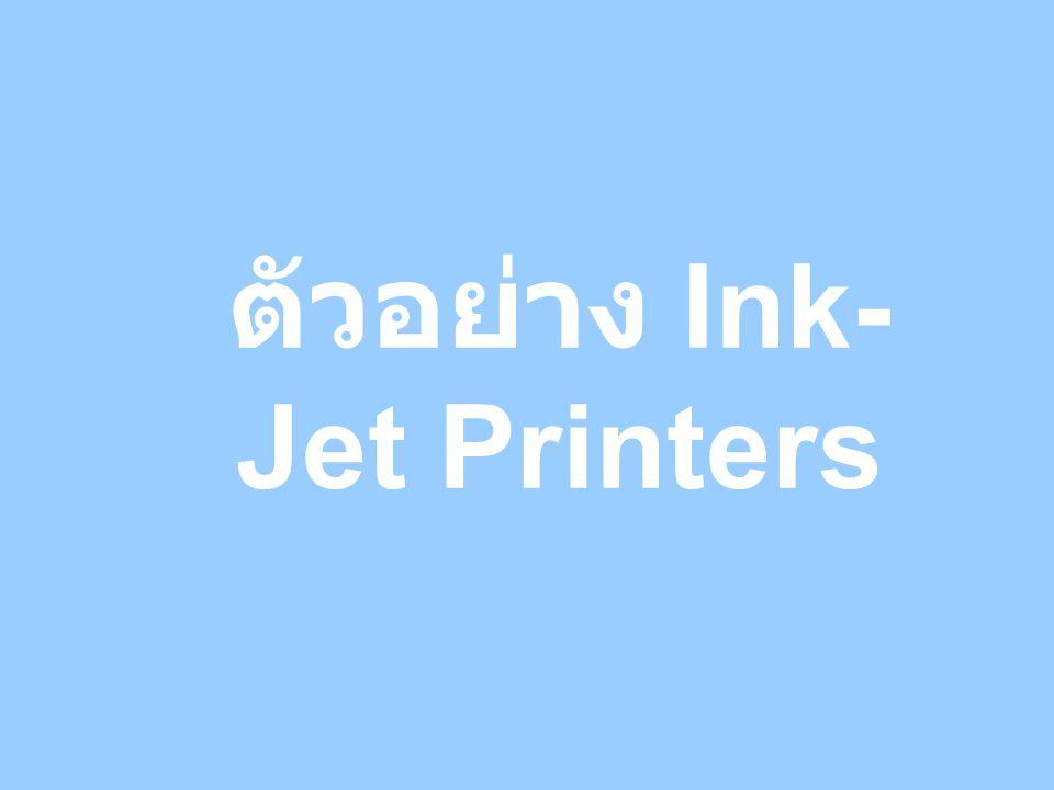 ตัวอย่าง Ink- Jet Printers