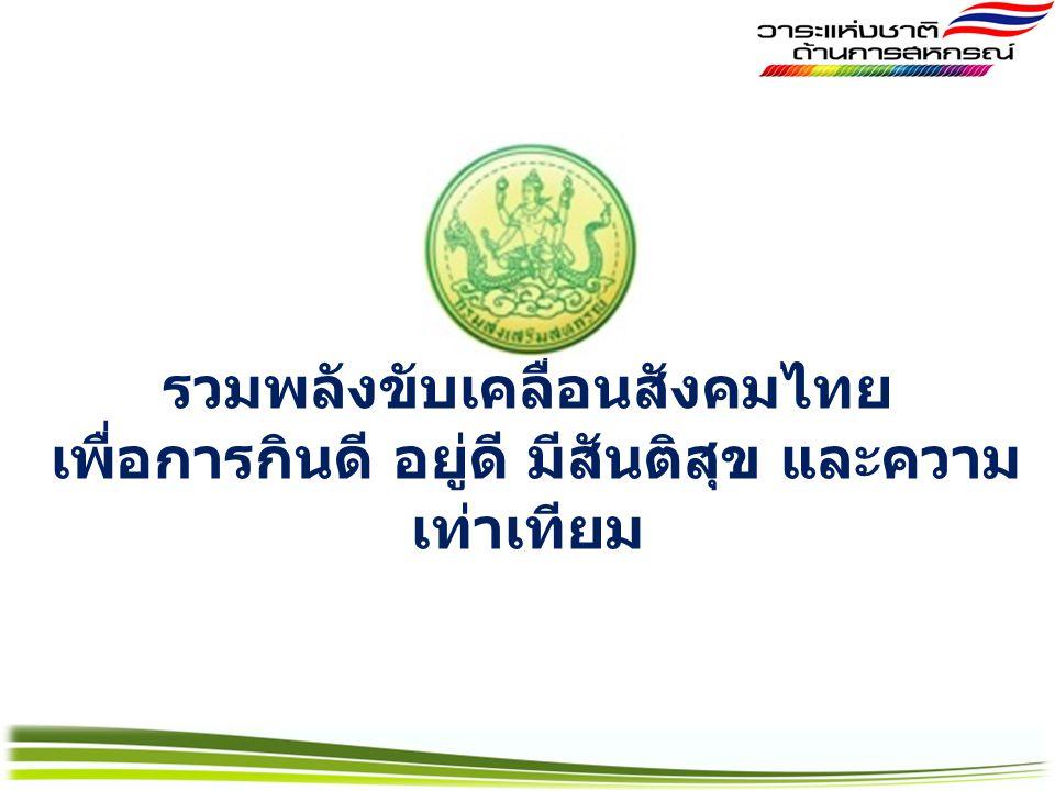 รวมพลังขับเคลื่อนสังคมไทย เพื่อการกินดี อยู่ดี มีสันติสุข และความ เท่าเทียม