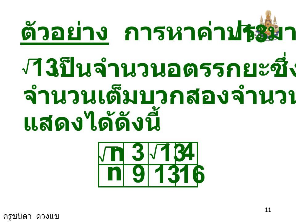 ครูชนิดา ดวงแข 10 การประมาณหารากที่สองที่เป็น จำนวนอตรรกยะด้วยจำนวนเต็ม ถ้าต้องการประมาณเป็นทศนิยม จะมีแนวคิดดังตัวอย่างต่อไปนี้
