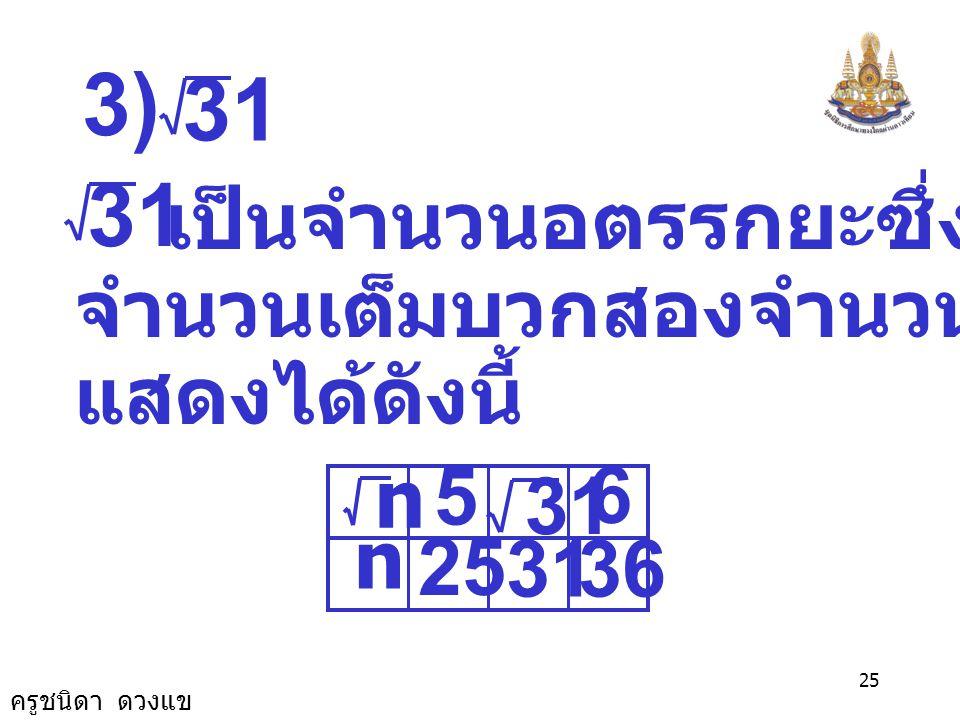 ครูชนิดา ดวงแข 24 จากตาราง 20 มีค่าใกล้เคียง 19.9809 มากกว่า 20.0704 จึงได้ค่าประมาณ ของ เป็น 4.47 ตอบ 4.47 20 4.45 20 20.0704 4.48 n 4.464.47 19.9809