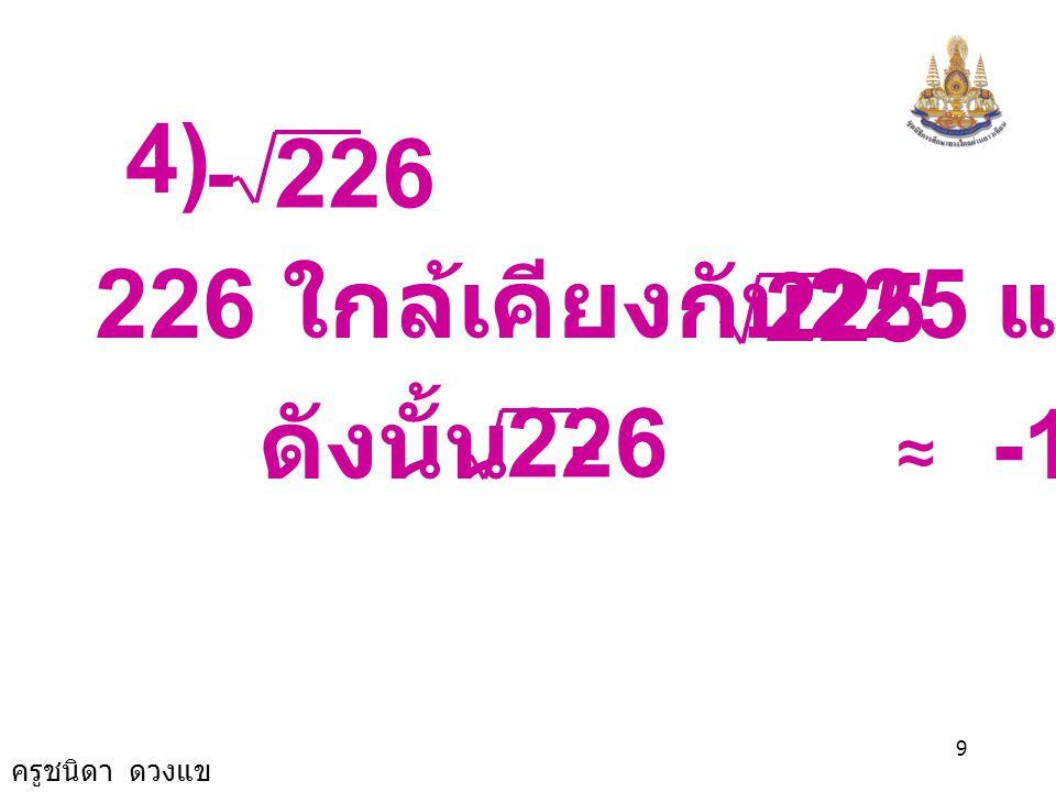 ครูชนิดา ดวงแข 19 2.5 6.25 7 7.29 2.7 n 7 n 2.6 6.76 จากตาราง 7 มีค่าใกล้เคียงกับ 6.76 มากกว่า 7.29 จึงประมาณ เป็น ทศนิยมสองตำแหน่ง โดยเริ่ม จาก 2.63 7