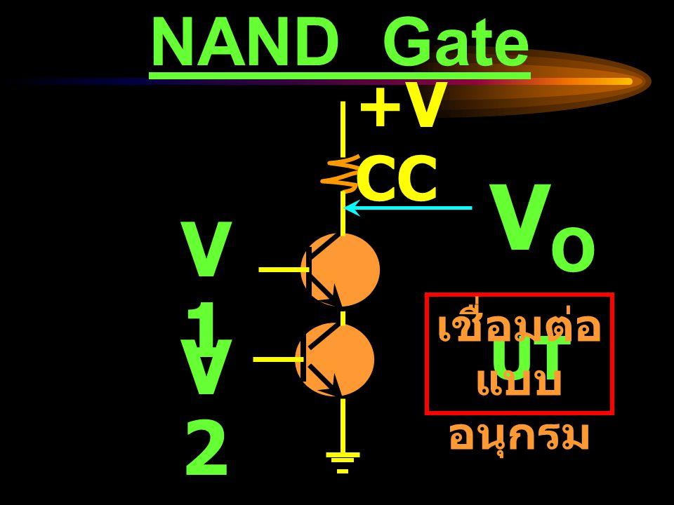เมื่อ V in มีค่าต่ำ ทำให้ Transistor ปิด (OFF) จะ ได้ V out มีค่าใกล้เคียงกับ VCC เมื่อ V in มีค่าสูง ทำให้ Transistor เปิด (ON) จะได้ V out มีค่าต่ำหรือเท่ากับ 0 Volt.