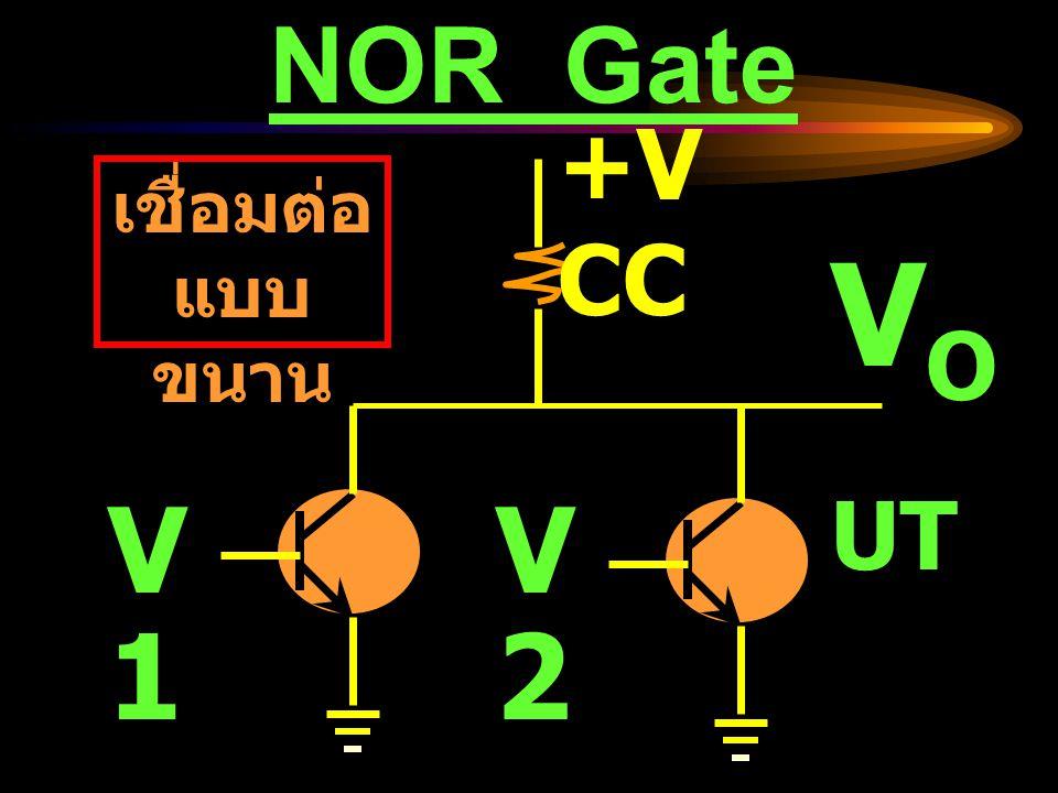 ถ้า V 1 และ V 2 มีค่าสูง จะ ทำให้ V out มีค่าต่ำ ถ้าตัวใดตัวหนึ่งมีค่าต่ำ จะ ทำให้ V out มีค่าสูง กล่าวคือ ถ้าค่าใดค่าหนึ่งมีค่าต่ำ ก็ จะทำให้ V out มีค่าสูง