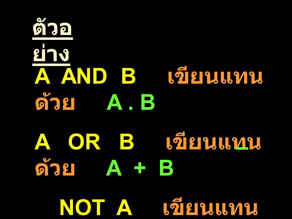 ข้อมูลพื้นฐาน 1 (True) 0 (False) การดำเนินการพื้นฐาน AND เขียนแทนด้วย.