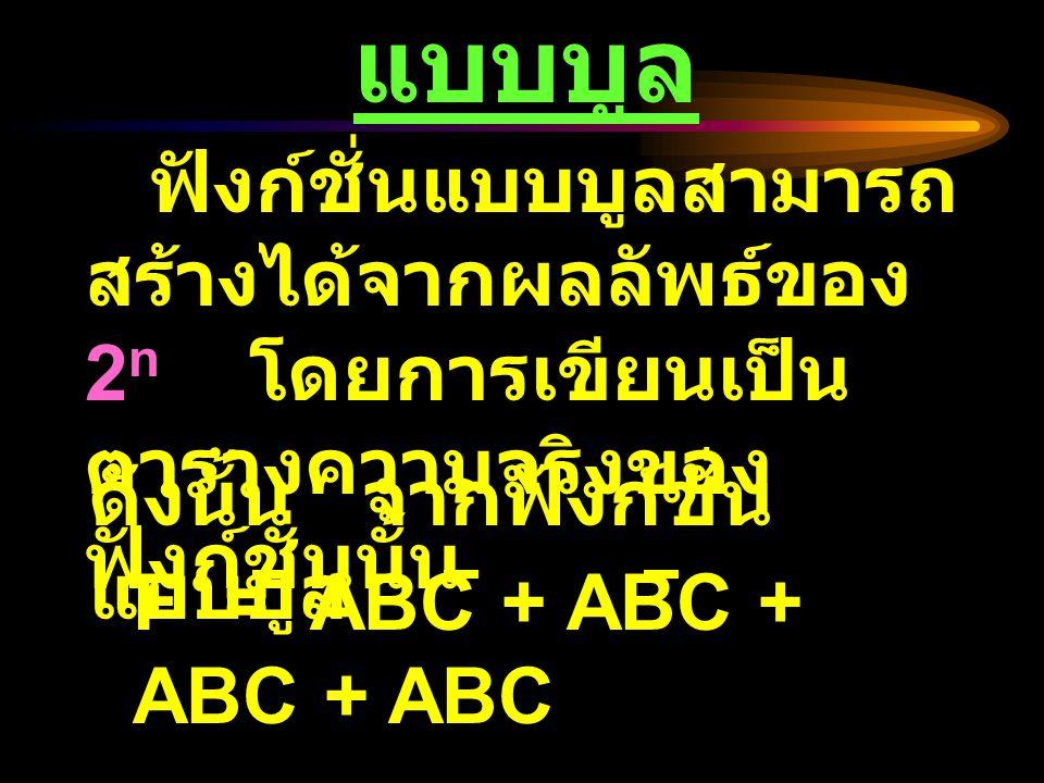 คำถ าม จงเขียน Truth Table ของ F = A + ( B. C )