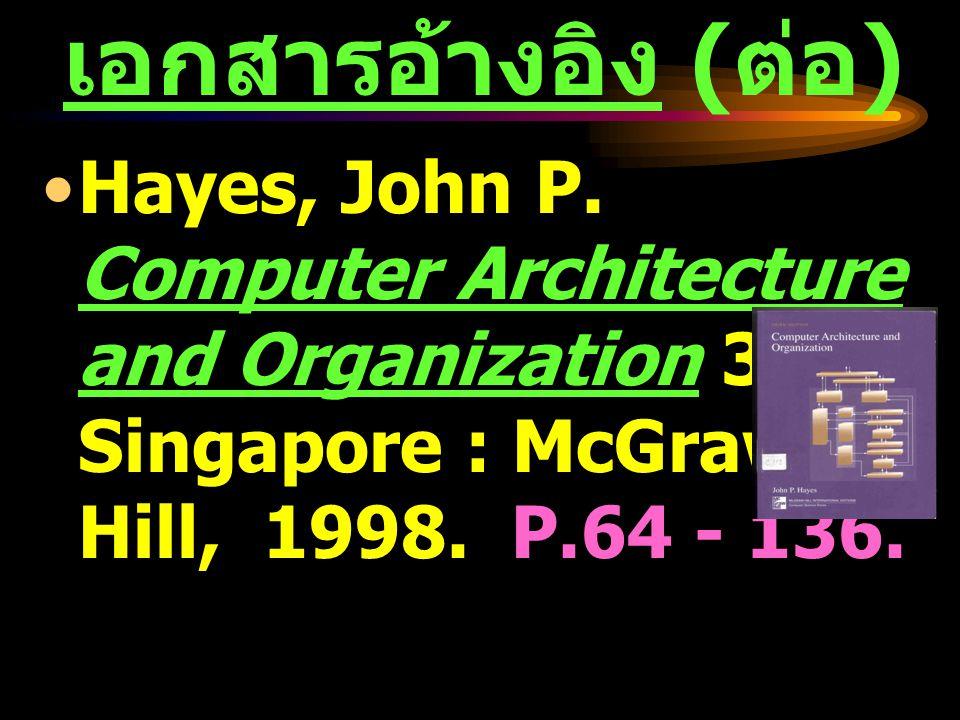 เอกสารอ้างอิง อำไพ พรประเสริฐสกุล Introduction to Computer Organizations SUM Systems Co., Ltd., 2543.