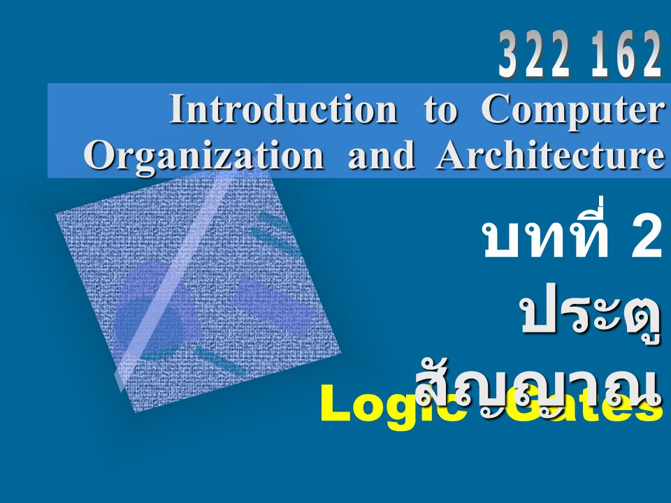 เอกสารอ้างอิง ( ต่อ ) Stallings, William Computer Organization and Architecture : designing for performance 7ed.