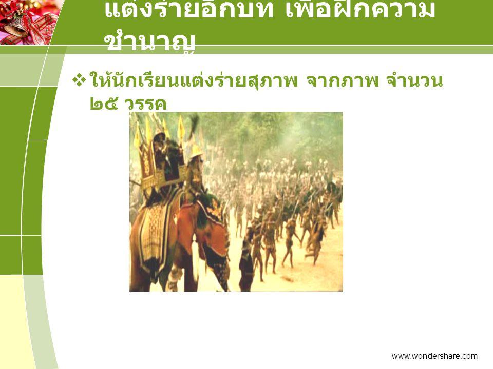 แต่งร่ายอีกบท เพื่อฝึกความ ชำนาญ  ให้นักเรียนแต่งร่ายสุภาพ จากภาพ จำนวน ๒๕ วรรค www.wondershare.com