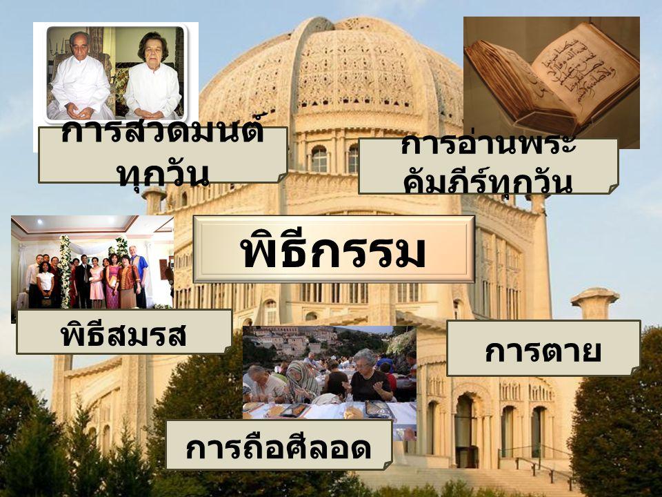 ธรรมสภา แห่งชาติ ธรรมสภา ยุติธรรมสากล องค์กรบริหาร ศาสนา ธรรมสภา ท้องถิ่น