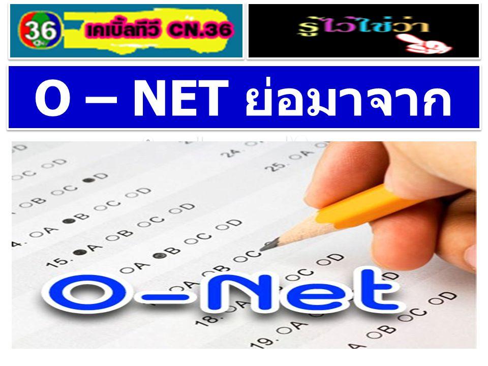 O – NET ย่อมาจาก คำว่าอะไร ?