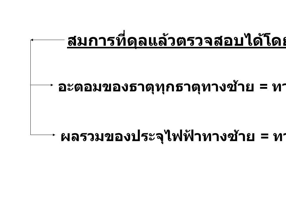 สมการที่ดุลแล้วตรวจสอบได้โดย อะตอมของธาตุทุกธาตุทางซ้าย = ทางขวา ผลรวมของประจุไฟฟ้าทางซ้าย = ทางขวา