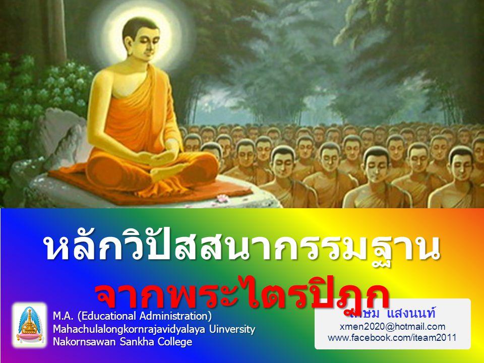 เกษม แสงนนท์ xmen2020@hotmail.com www.facebook.com/iteam2011 หลักวิปัสสนากรรมฐาน จากพระไตรปิฎก M.A. (Educational Administration) Mahachulalongkornraja