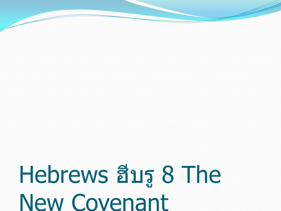 Hebrews ฮีบรู 8 The New Covenant