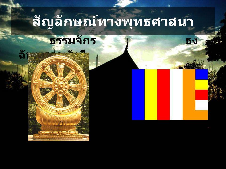 สัญลักษณ์ทางพุทธศาสนา ธรรมจักร ธง ฉัพพรรณรังสี