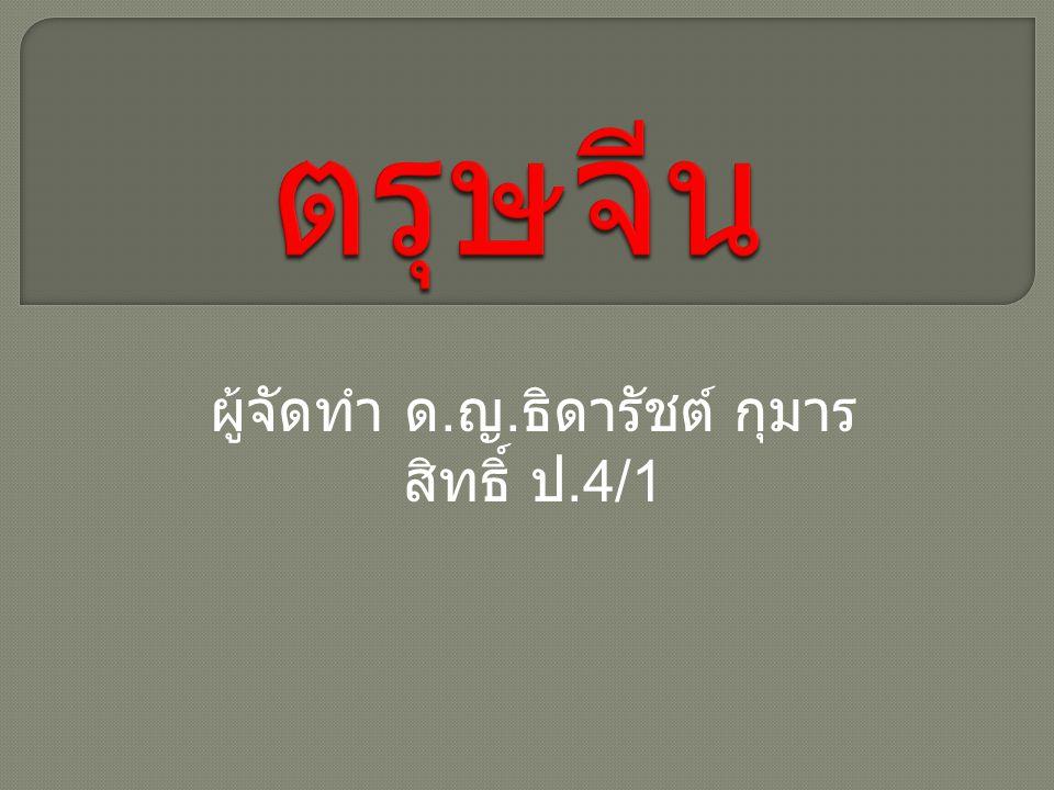 ผู้จัดทำ ด. ญ. ธิดารัชต์ กุมาร สิทธิ์ ป.4/1