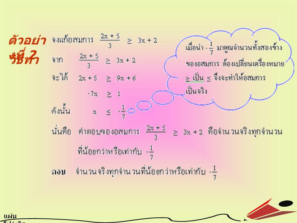 ตัวอย่า งที่ 2 วิธีทำ แผ่น โปร่งใส 6.12