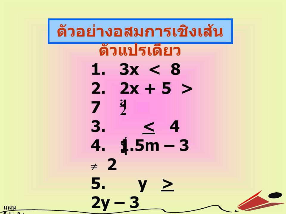 ตัวอย่างอสมการเชิงเส้น ตัวแปรเดียว 1.3x 7 3. 2y – 3 แผ่น โปร่งใส 6.2