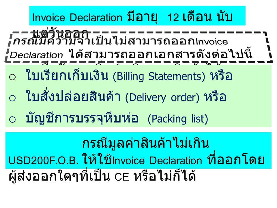 o ใบเรียกเก็บเงิน (Billing Statements) หรือ o ใบสั่งปล่อยสินค้า (Delivery order) หรือ o บัญชีการบรรจุหีบห่อ (Packing list) กรณีมูลค่าสินค้าไม่เกิน USD200F.O.B.