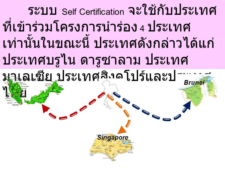 ระบบ Self Certification จะใช้กับประเทศ ที่เข้าร่วมโครงการนำร่อง 4 ประเทศ เท่านั้นในขณะนี้ ประเทศดังกล่าวได้แก่ ประเทศบรูไน ดารูซาลาม ประเทศ มาเลเซีย ประเทศสิงคโปร์และประเทศ ไทย Brunei Singapore