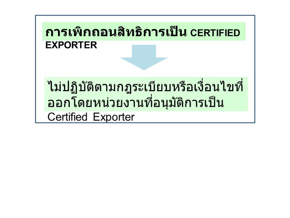ผู้ผลิต / ผู้ ส่งออก ( CE ) ผู้นำเข้า นายหน้า 1 นายหน้า 2 นายหน้า 3 INV.