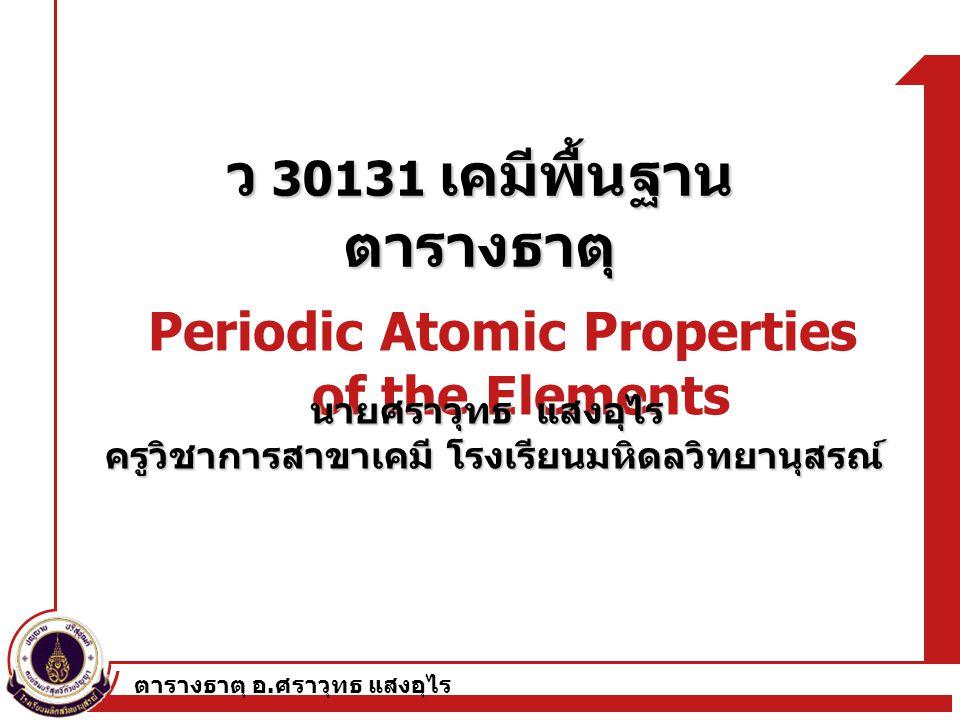 ตารางธาตุ อ.ศราวุทธ แสงอุไร The s-Block Metals as Reducing Agents Recall activity series...