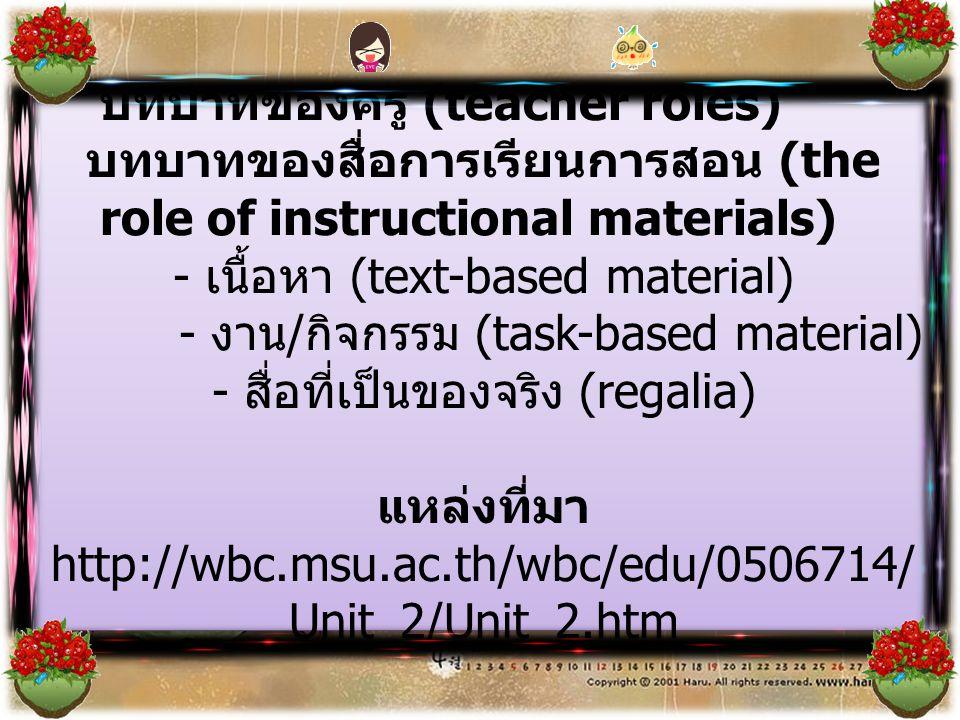 บทบาทของครู (teacher roles) บทบาทของสื่อการเรียนการสอน (the role of instructional materials) - เนื้อหา (text-based material) - งาน / กิจกรรม (task-bas