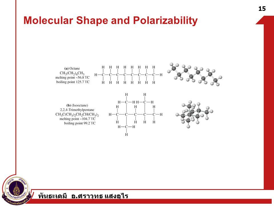 พันธะเคมี อ. ศราวุทธ แสงอุไร Molecular Shape and Polarizability 15