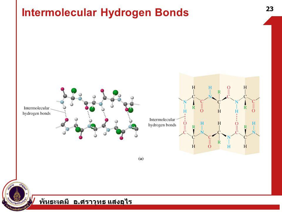 พันธะเคมี อ. ศราวุทธ แสงอุไร Intermolecular Hydrogen Bonds 23