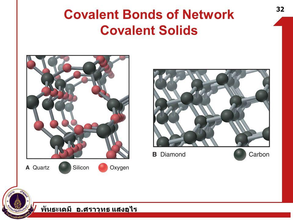 พันธะเคมี อ. ศราวุทธ แสงอุไร Covalent Bonds of Network Covalent Solids 32