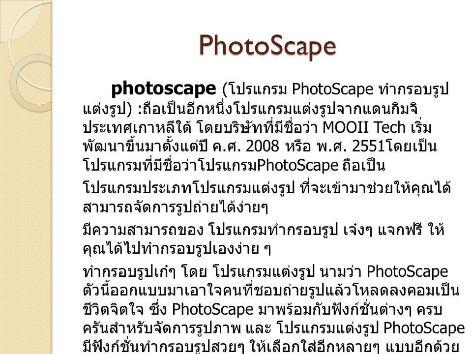 การติดตั้งโปรแกรม สามารถ Download โปรแกรม Photoscape ได้ที่ http://www.photoscape.org/ps/m ain/download.php จากนั้นทำการติดตั้งลงเครื่องคอมพิวเตอร์ ICON