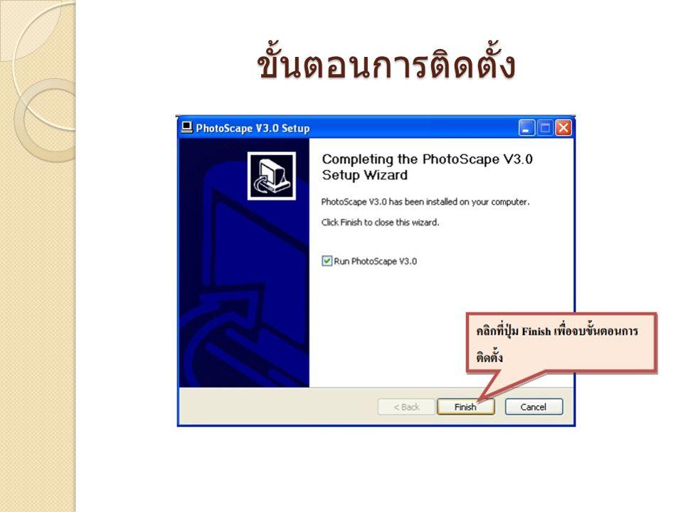PhotoScape หน้าจอของโปรแกรม Photoscape ดูเรียบง่าย แก้ไขภาพ เดี่ยว แก้ไขภาพ กลุ่ม จัดหน้า แสดงภาพ รวม ภาพ ภาพเคลื่อน ไหว พิมพ์
