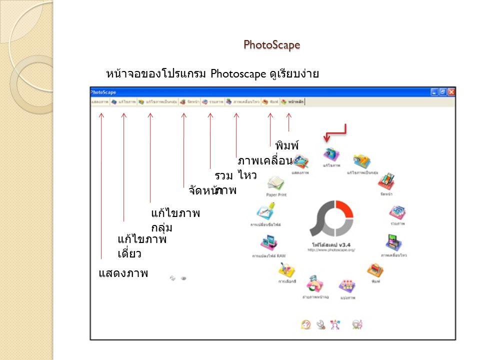 PhotoScape หมวดหมู่ตัวเลือกการตกแต่งและองค์ประกอบต่าง ๆ