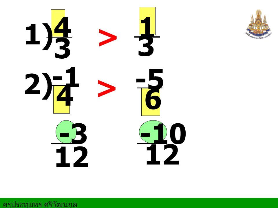 ครูประทุมพร ศรีวัฒนกูล 1) > 2) -5 6 12 > 3 3 1 4 4 -3-10 12