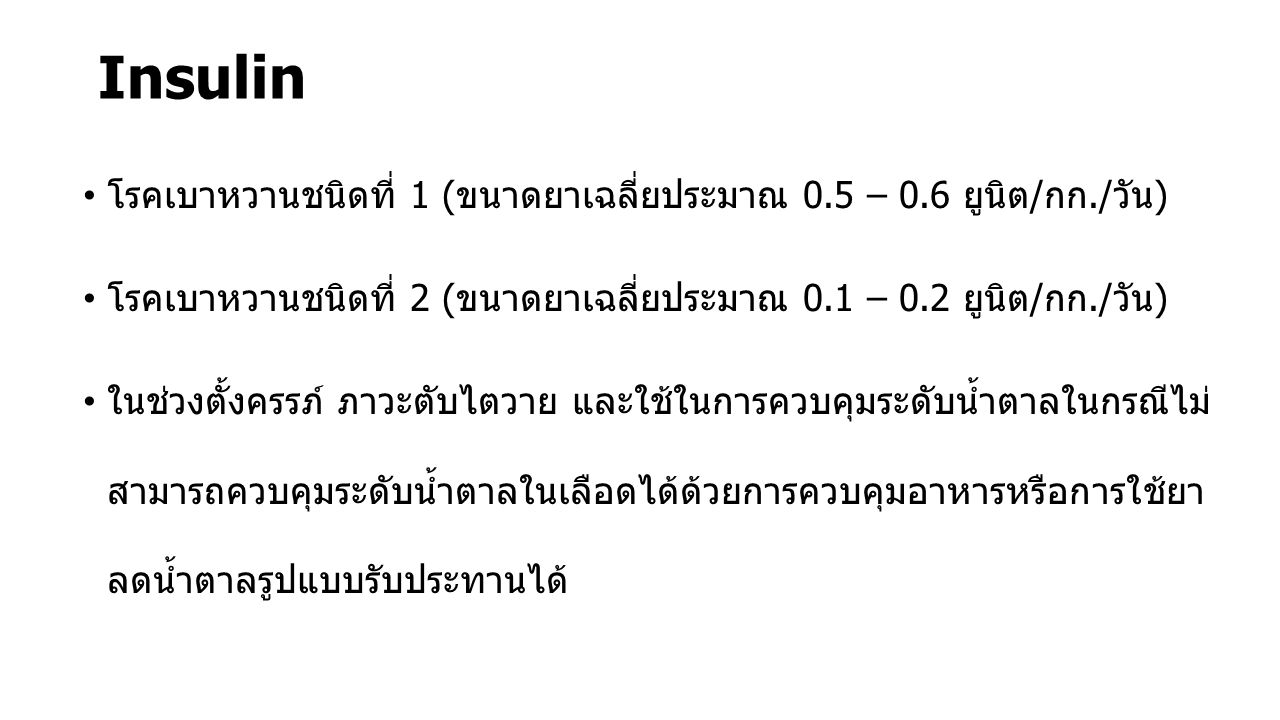 70 Morbidity and Mortality Along the Renal Continuum Diabetes With normoalbuminuria Endothelial Dysfunction Micro- albuminuria Macro- proteinuria Nephrotic Proteinuria End-Stage Renal Disease CVD Death ความผิดปกติของระบบหัวใจและหลอดเลือด