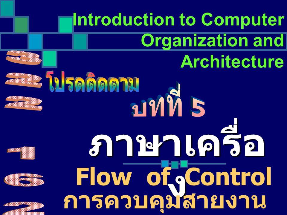 34 PowerPC Fig 11.9 Instruction Length 32 bits Op-Code = 6 bits เพาเวอร์พีซี (PowerPC) เป็นสถาปัตยกรรมไมโคร โพรเซสเซอร์แบบ RISC ร่วมกันสร้างโดยพันธมิต