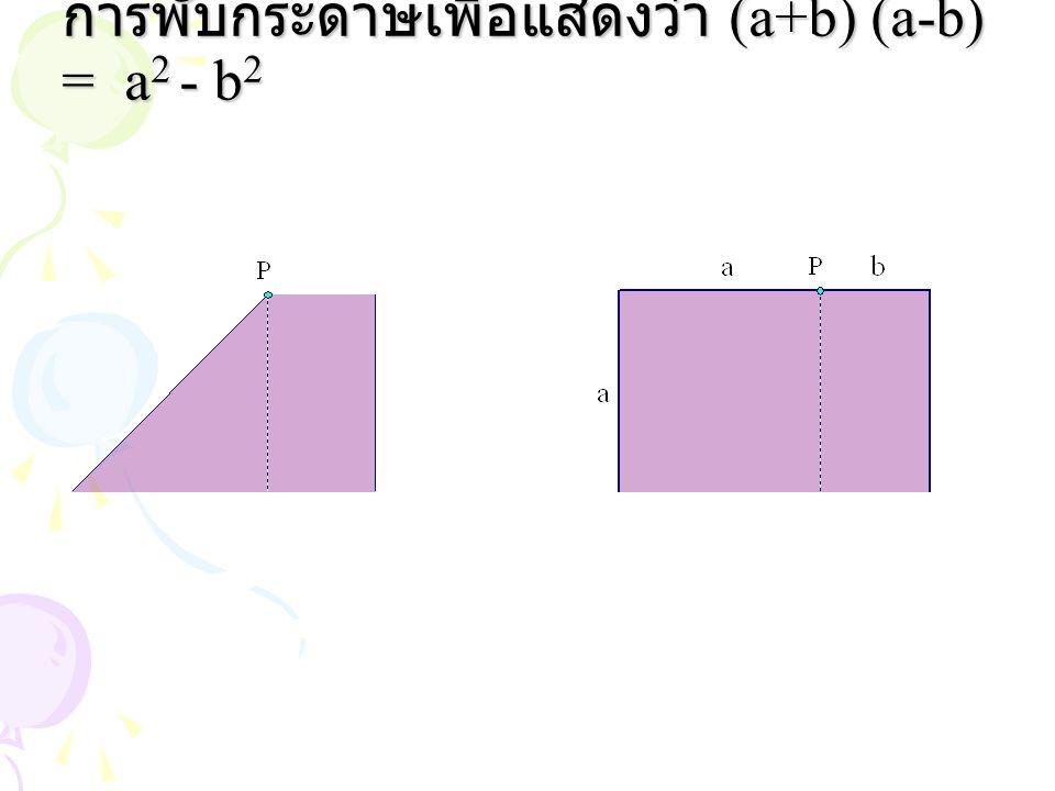 การพับกระดาษเพื่อแสดงว่า (a+b) (a-b) = a 2 - b 2