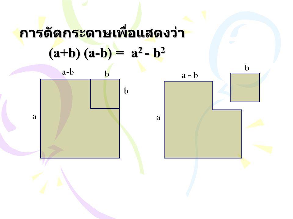 การตัดกระดาษเพื่อแสดงว่า (a+b) (a-b) = a 2 - b 2