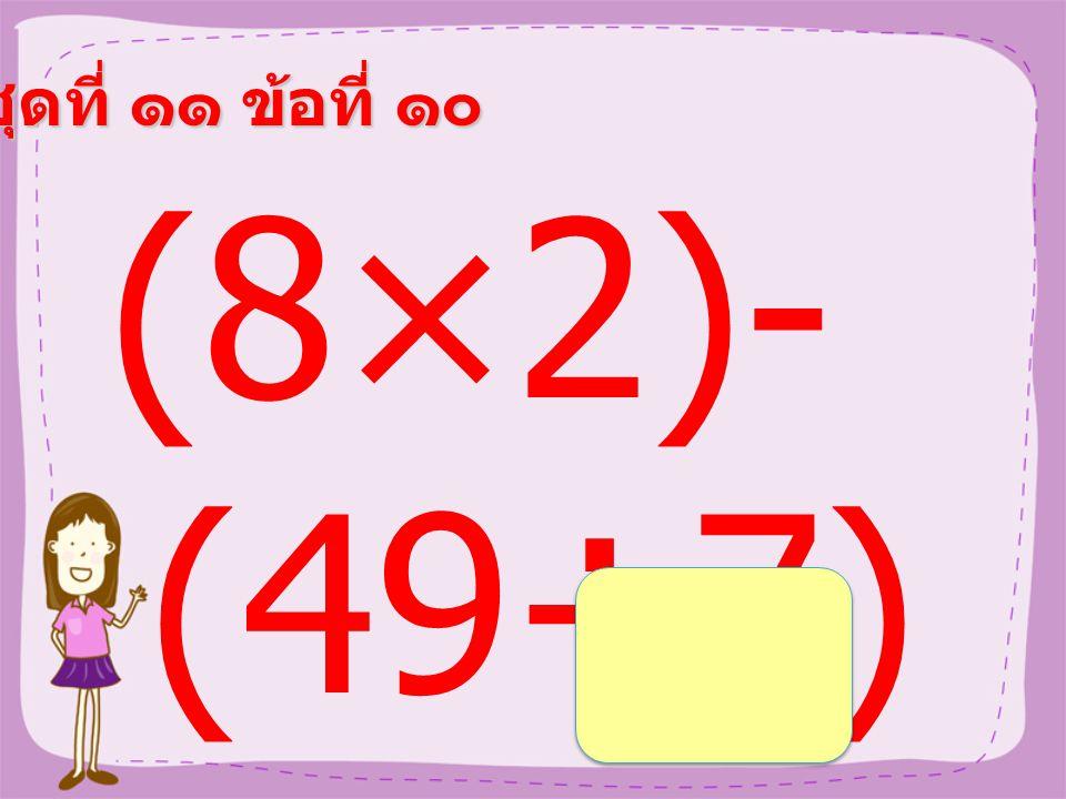 ชุดที่ ๑๑ ข้อที่ ๙ (48+2)÷(1 15-110) =