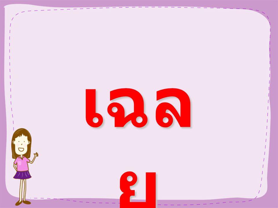 ชุดที่ ๑๑ ข้อที่ ๑๐ (8×2)- (49÷7) =