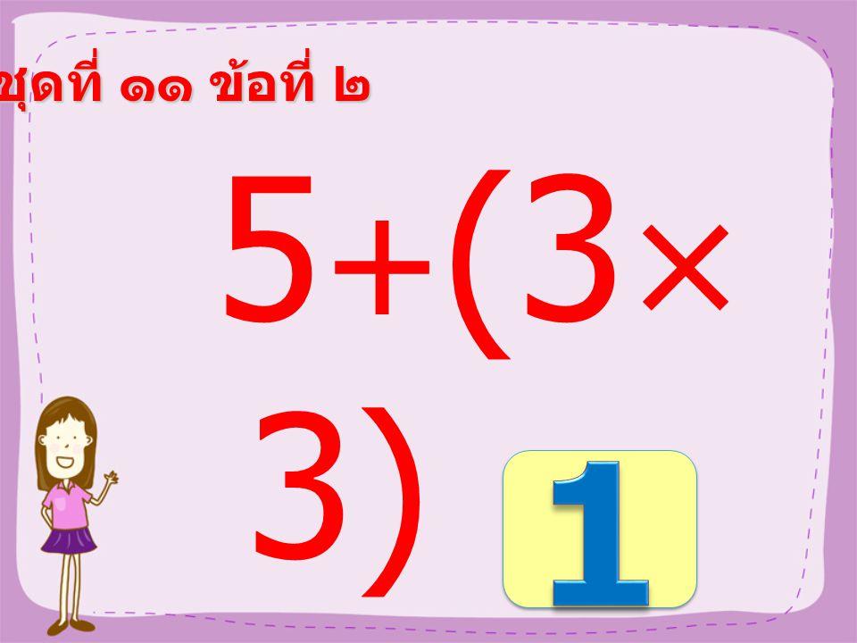ชุดที่ ๑๑ ข้อที่ ๑ (27+50 )-25 =