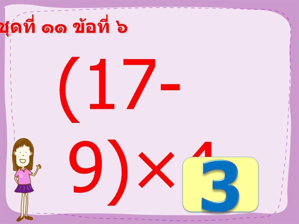 ชุดที่ ๑๑ ข้อที่ ๕ (6×5) ÷2 =