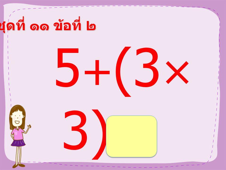ชุดที่ ๑๑ ข้อที่ ๑ (27+5 0)-25 =