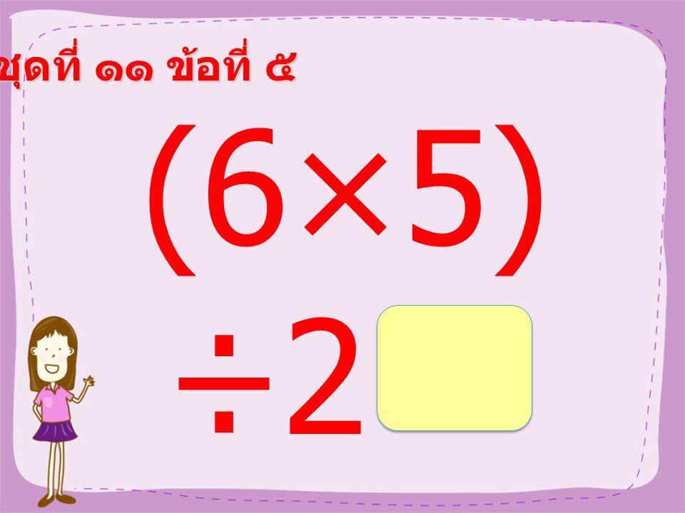 ชุดที่ ๑๑ ข้อที่ ๔ 840÷(4 5-43) =