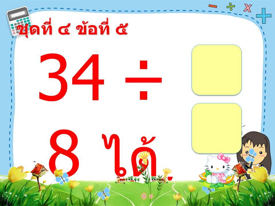 ชุดที่ ๔ ข้อที่ ๔ 92 ÷ 3 ได้ เศ ษ