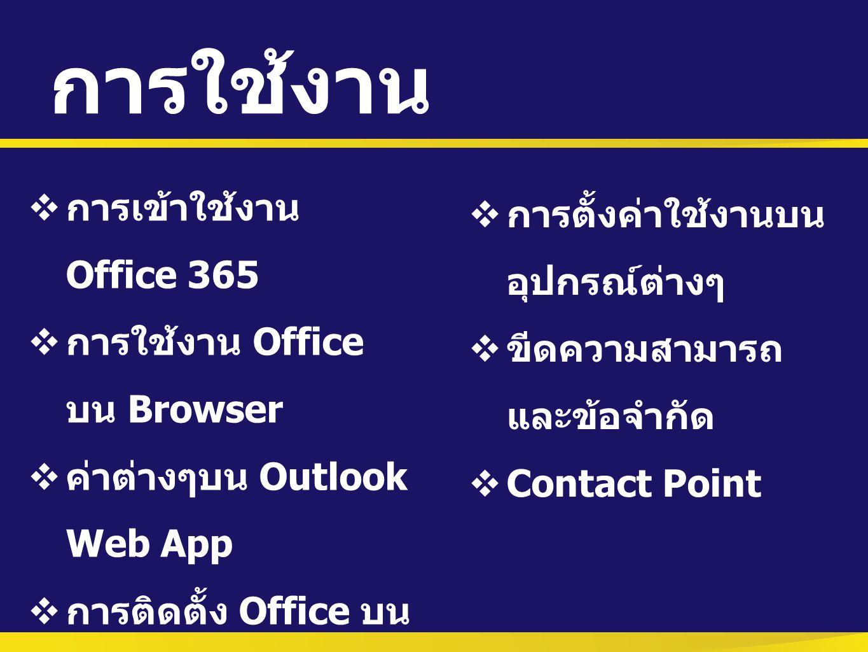 การใช้งาน  การเข้าใช้งาน Office 365  การใช้งาน Office บน Browser  ค่าต่างๆบน Outlook Web App  การติดตั้ง Office บน เครื่อง  การตั้งค่าใช้งานบน อุ