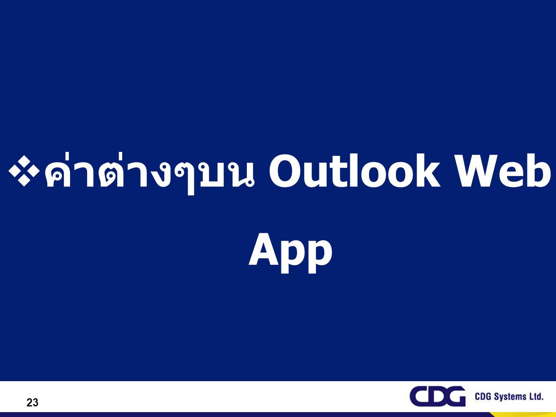 23  ค่าต่างๆบน Outlook Web App